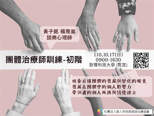 團體治療師初階海報.jpg